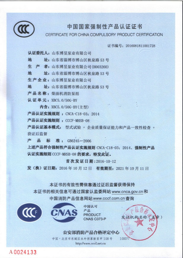 XBC5.0-50G-BY柴油机3C证