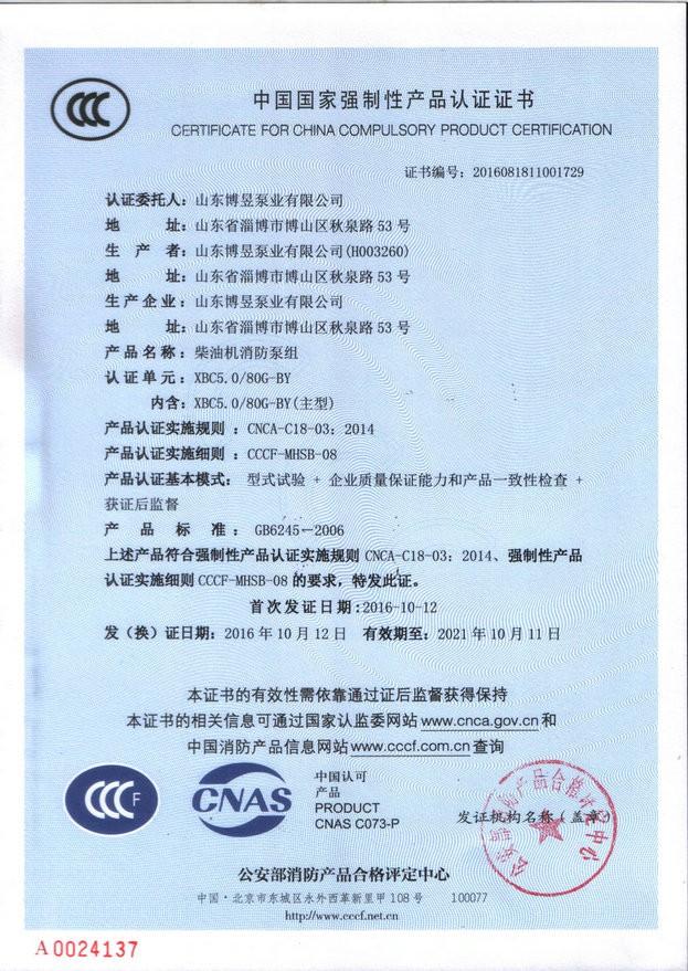 XBC5.0-80G-BY柴油机3C证