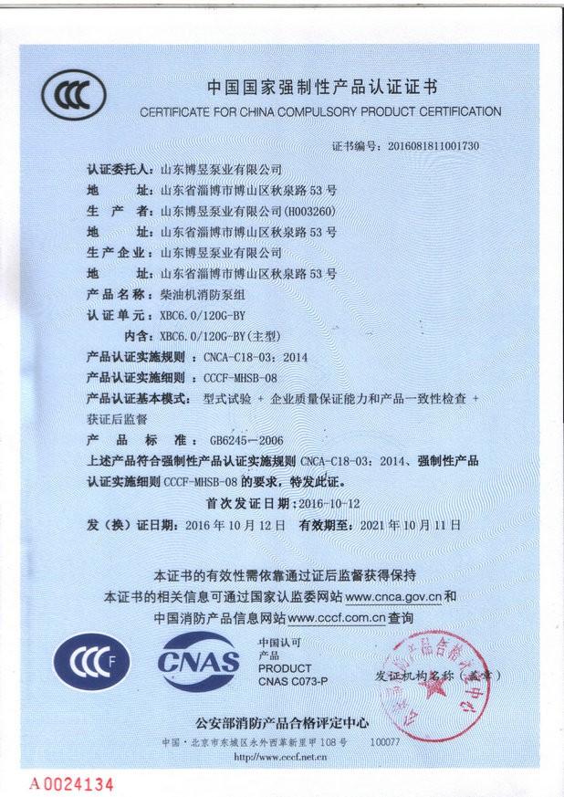 XBC6.0-120G-BY柴油机3C证