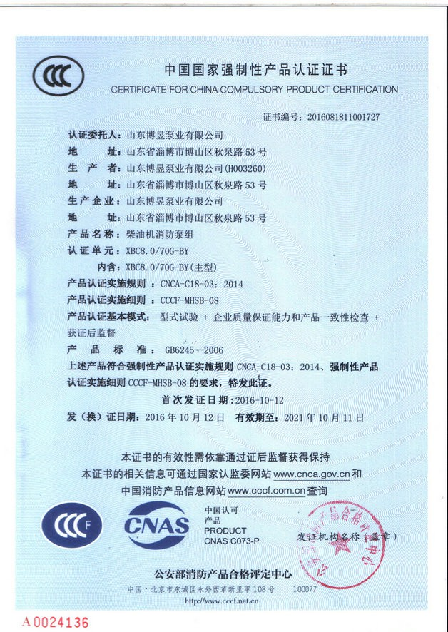 XBC8.0-70G-BY柴油机3C证