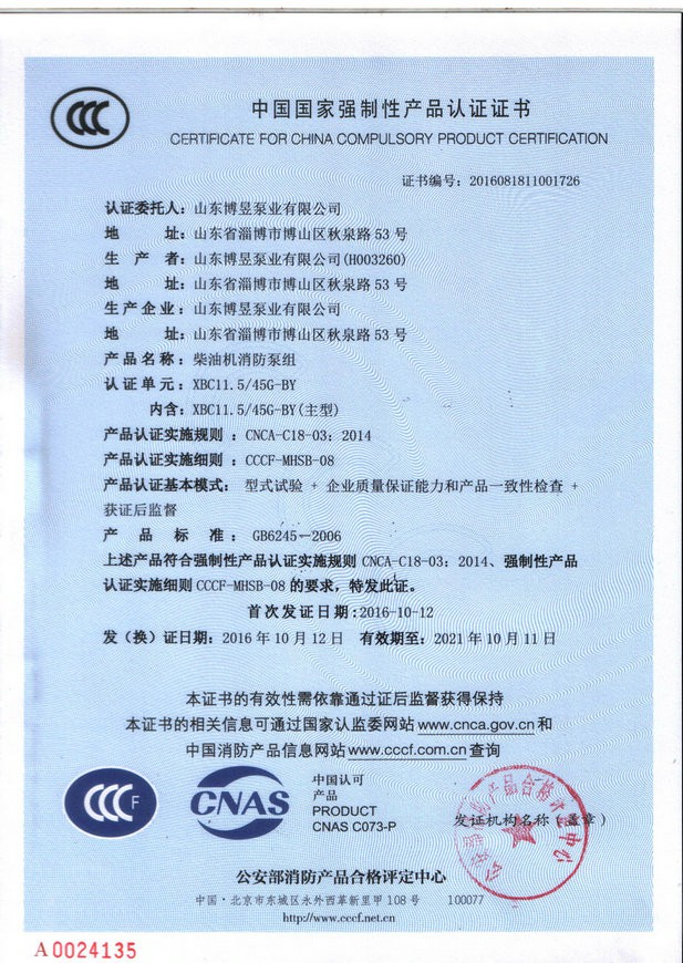 XBC11.5-45G-BY柴油机3C证
