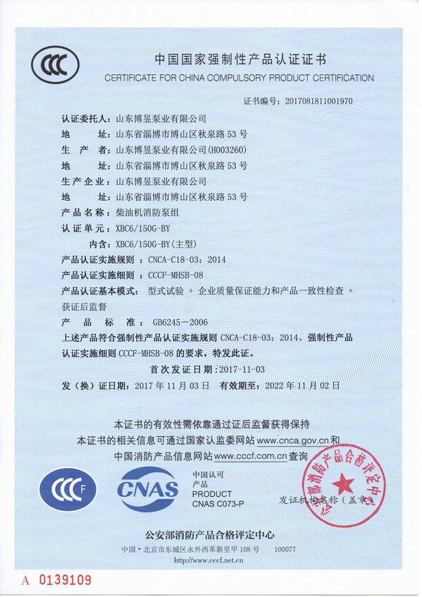XBC6-150G-BY柴油机3C证