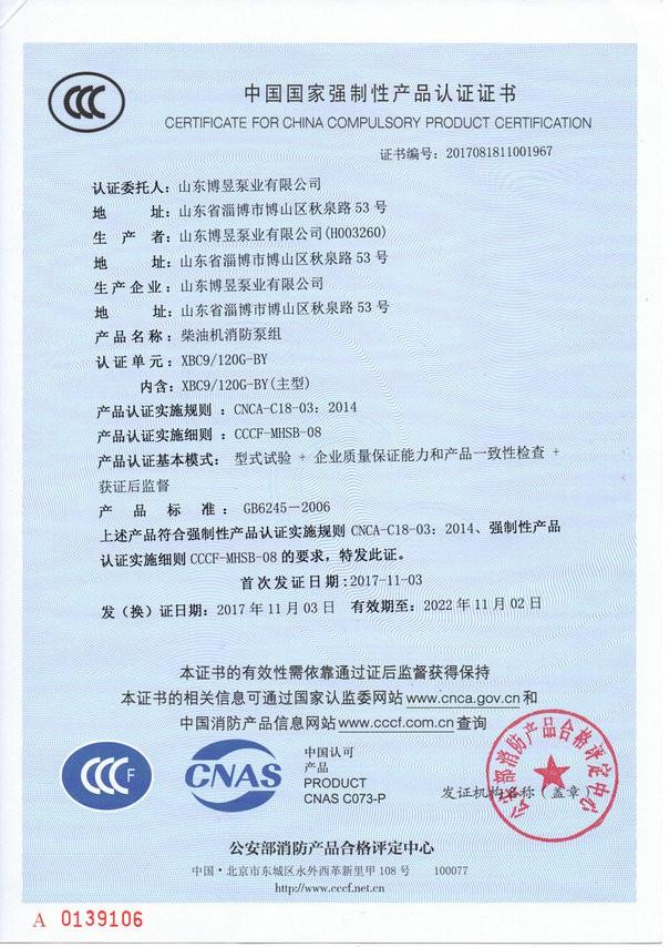 XBC9-120G-BY柴油机3C证