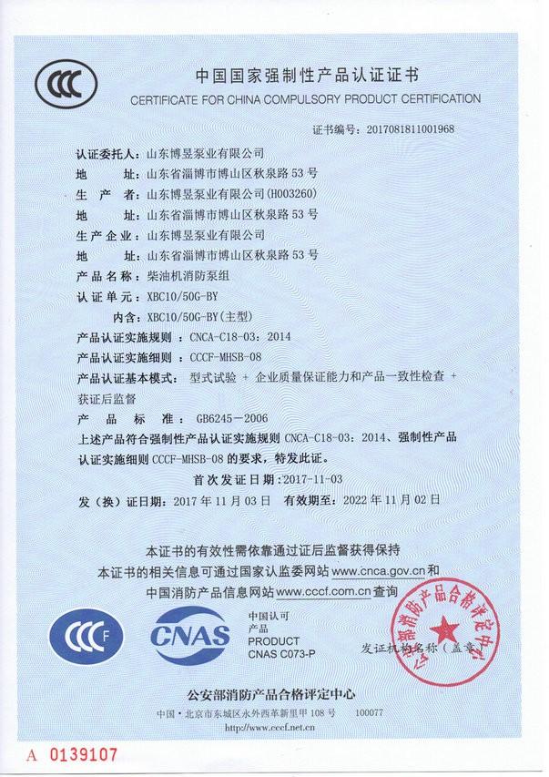 XBC10-50G-BY柴油机3C证