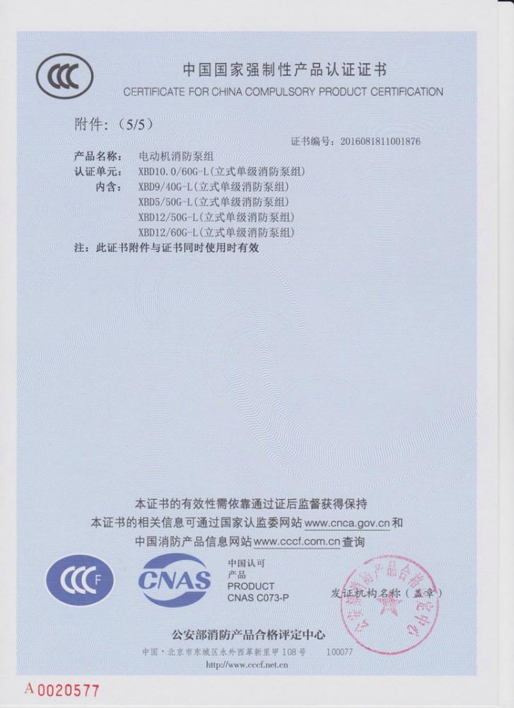 单级泵3c证书
