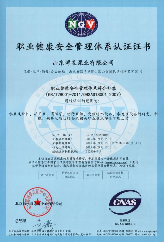 职业健kang认证证书