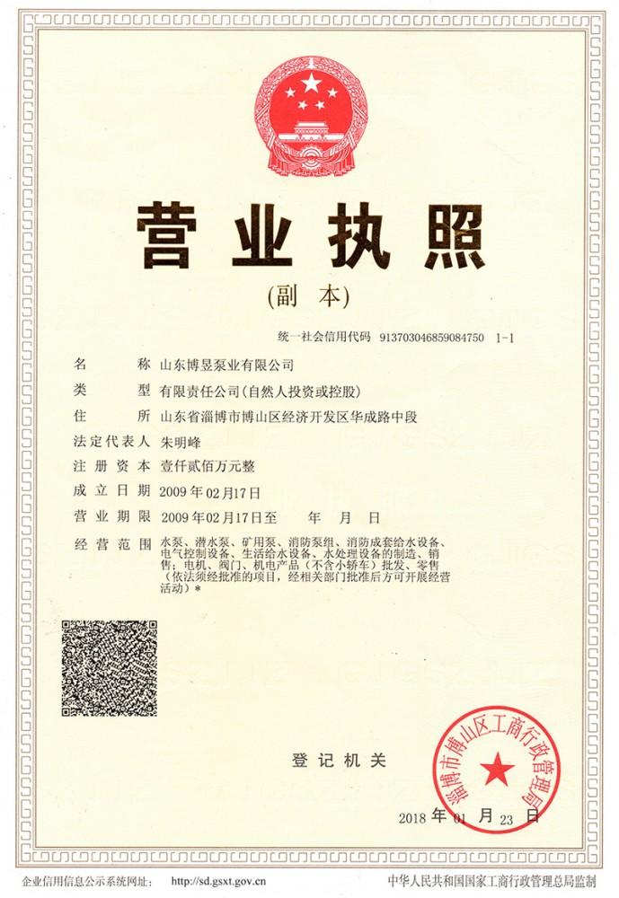 营业zhi照